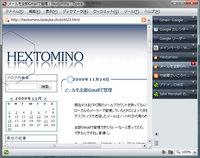 Firefox Opera化計画