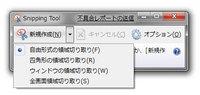 Windows7レビュー ~アクセサリ編①~