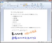 Windows7レビュー ~アクセサリ編②~