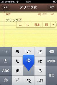 iPhoneにしました。