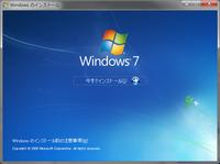Windows7 RCを入れてみた。