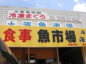 土浦魚市場に行ってきた。