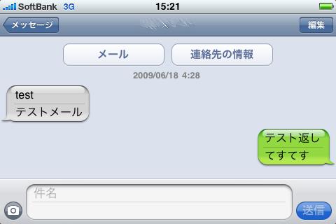 iPhone OS 3.0 あっさりレビュー