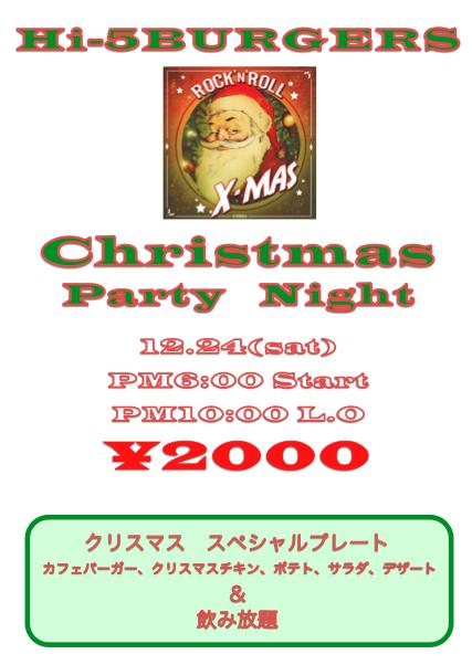 クリスマスパーティープラン