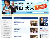 青山大人(あおやまやまと)茨城県議会議員