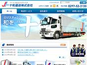 十和運送株式会社 - 茨城県を中心に物流(運送・倉庫)サービスを展開