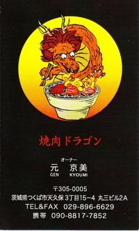 焼肉ドラゴン