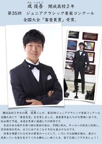 咸 俊吾(かん しゅんご)開成高校2年 第35回ジュニアクラシック音楽コンクール全国大会「審査員賞」受賞