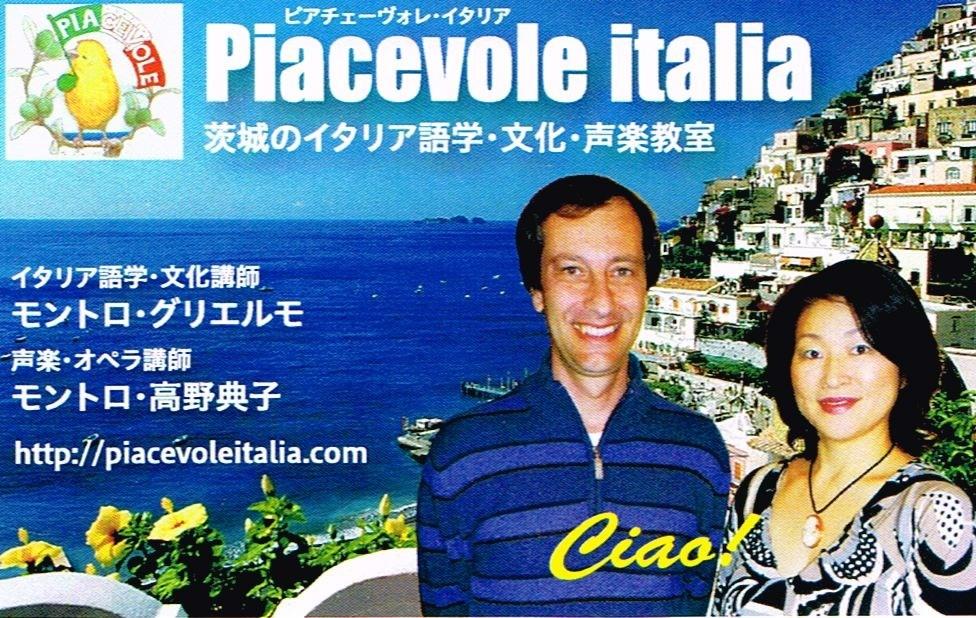 Piacevole Italia! イタリア語