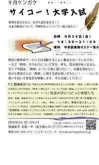 サイコー大学入試【9/24 18:30~】
