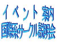 【2/27】第4回国際理解教育ひろば