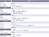 企業マイページ機能