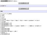 求人情報、求職者の情報のインポート・エクスポート機能