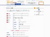 求職仮登録(メールアドレス、名前などの簡易仮登録)