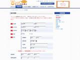 web履歴書作成・保存(公開・非公開設定可)