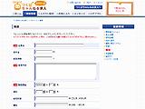 web職務経歴書作成・保存(公開・非公開設定可)