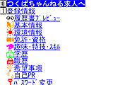 モバイル版マイページ機能