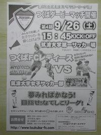 県リーグ vsKASHIMA