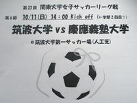10/11(日)14:00 1G集合!!