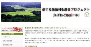 飯舘村を取り戻すために。プロジェクトサイト