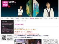 NHK今晩 爆笑問題:間違いだらけのエネルギー選び
