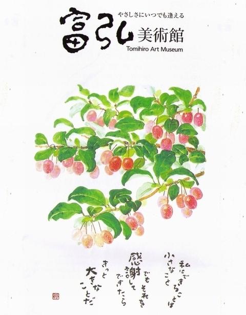 星野富弘の画像 p1_16