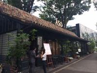 代官山グルメ[リストランテASO ]とジュエリーの旅 2014/08/22 17:55:46