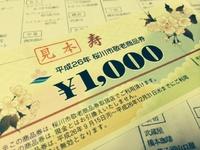 敬老商品券 2014/08/26 12:34:47