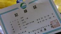 ちくせいマラソン 2013/12/08 11:37:50