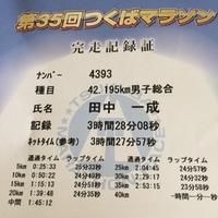 つくばマラソン 2015/11/28 14:07:34