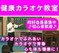 カラオケ教室ブログ引越しのお知らせ
