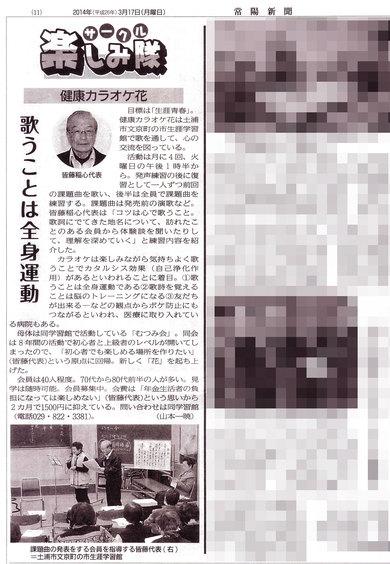 つくば市 土浦市を中心とした地域のニュース情報紙 常陽新聞 サークル楽しみ隊 健康カラオケ花