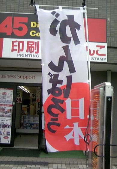 がんばろう日本 茨城県 つくば 復興 東日本大震災