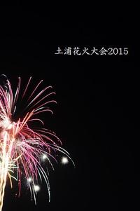 土浦花火大会2015
