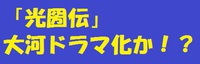 「光圀伝」大河ドラマ化署名22万人超 来月7日、NHKに提出