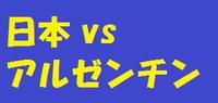 日本 VS アルゼンチン  ワールドリーグ!