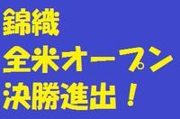錦織 全米オープン 決勝進出!!!!