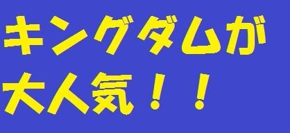 キングダム(ヤングジャンプコミックス) が大人気!