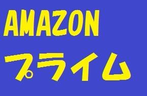 Amazon Prime(プライム)のご紹介!