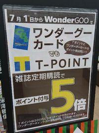 WonderGOO つくば店、ジョイフル本田 荒川沖店 相次いでTポイント導入!