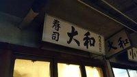 築地 「大和寿司(だいわすし)」に行ってきた!