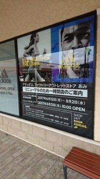 阿見 プレミアムアウトレットのアディダスがリニューアルのため一時閉店!