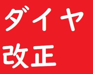 つくばエクスプレス 3月17日(土)「ダイヤ改正」です!