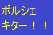 研究学園 ポルシェ キター!!