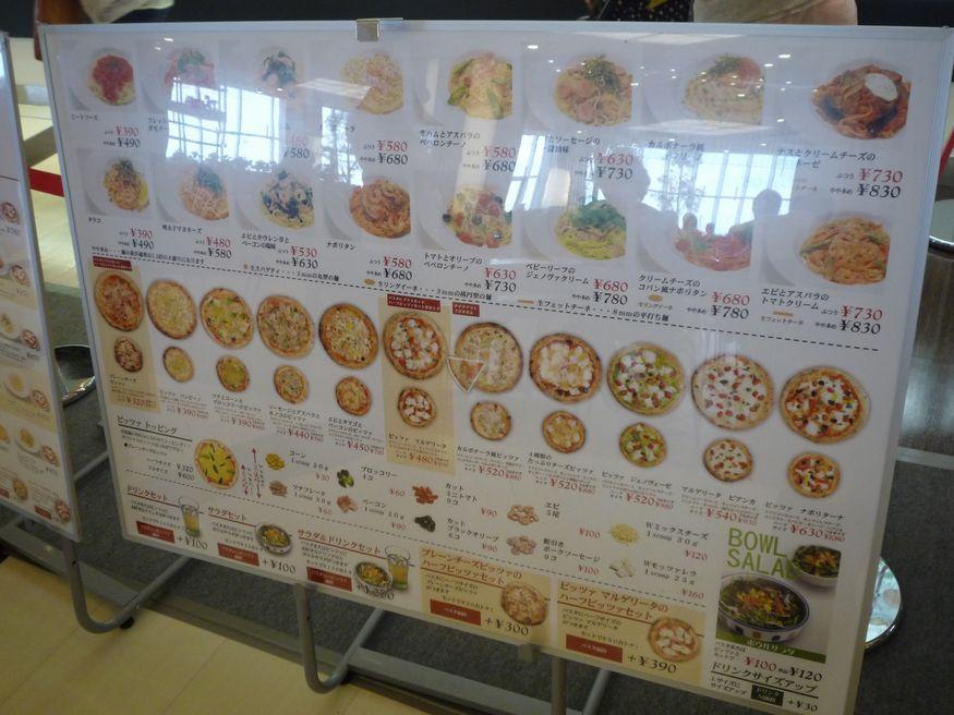 研究学園 イーアスつくば quick pasta COPIN(コパン)