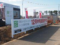 研究学園 SMA×ECO CITYつくば研究学園 12月中旬 街開き予定