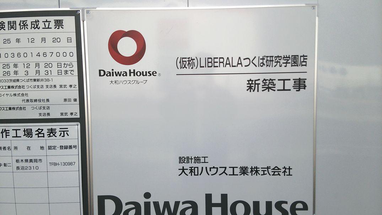 研究学園 ワングーの正面に輸入中古車販売店建設中!
