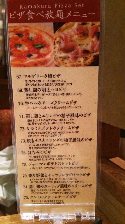 「焼き立てピザ食べ放題」 メニュー