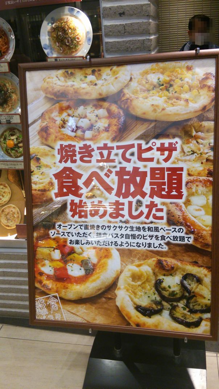 食べ放題 ピザ イーアス
