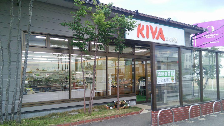 研究学園 POD-KIVA つくば店でひじきを買ってみた!